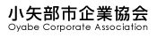 小矢部市企業協会